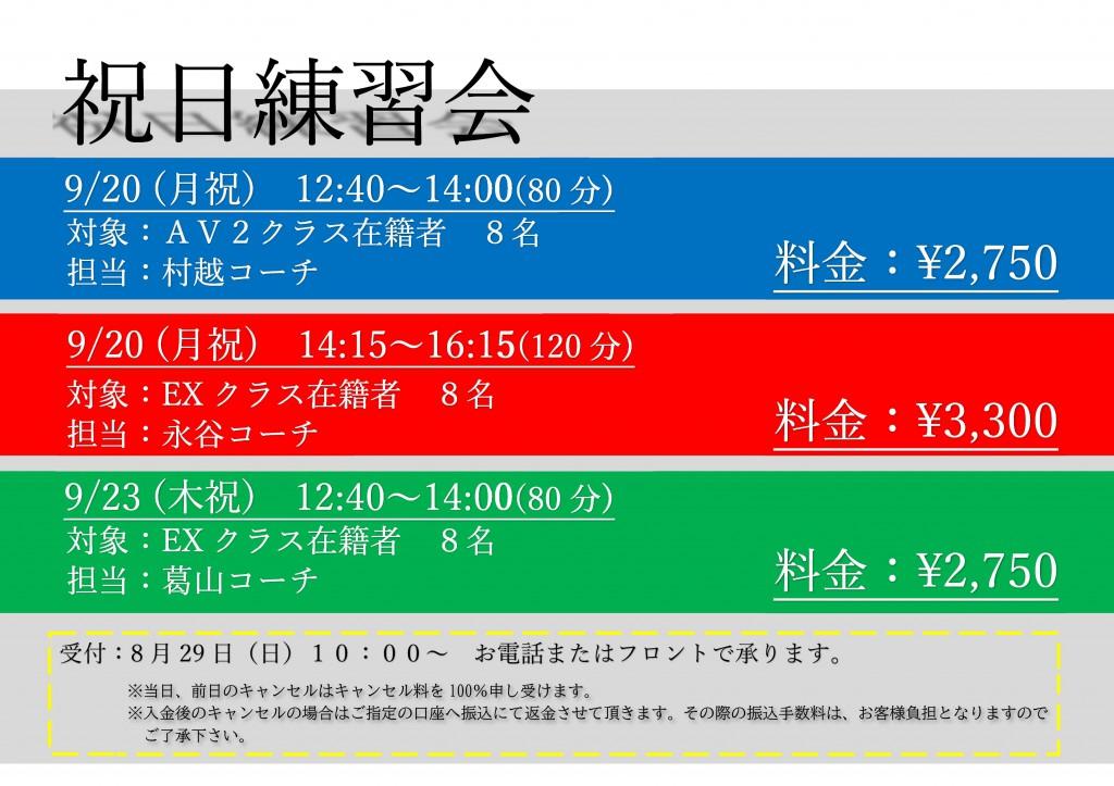 祝日練習会9.20