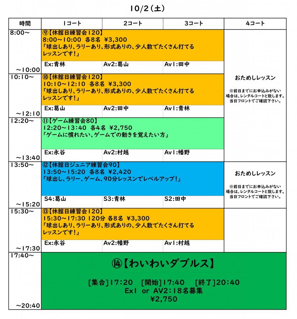 202110.2秋季休館日イベントPOP