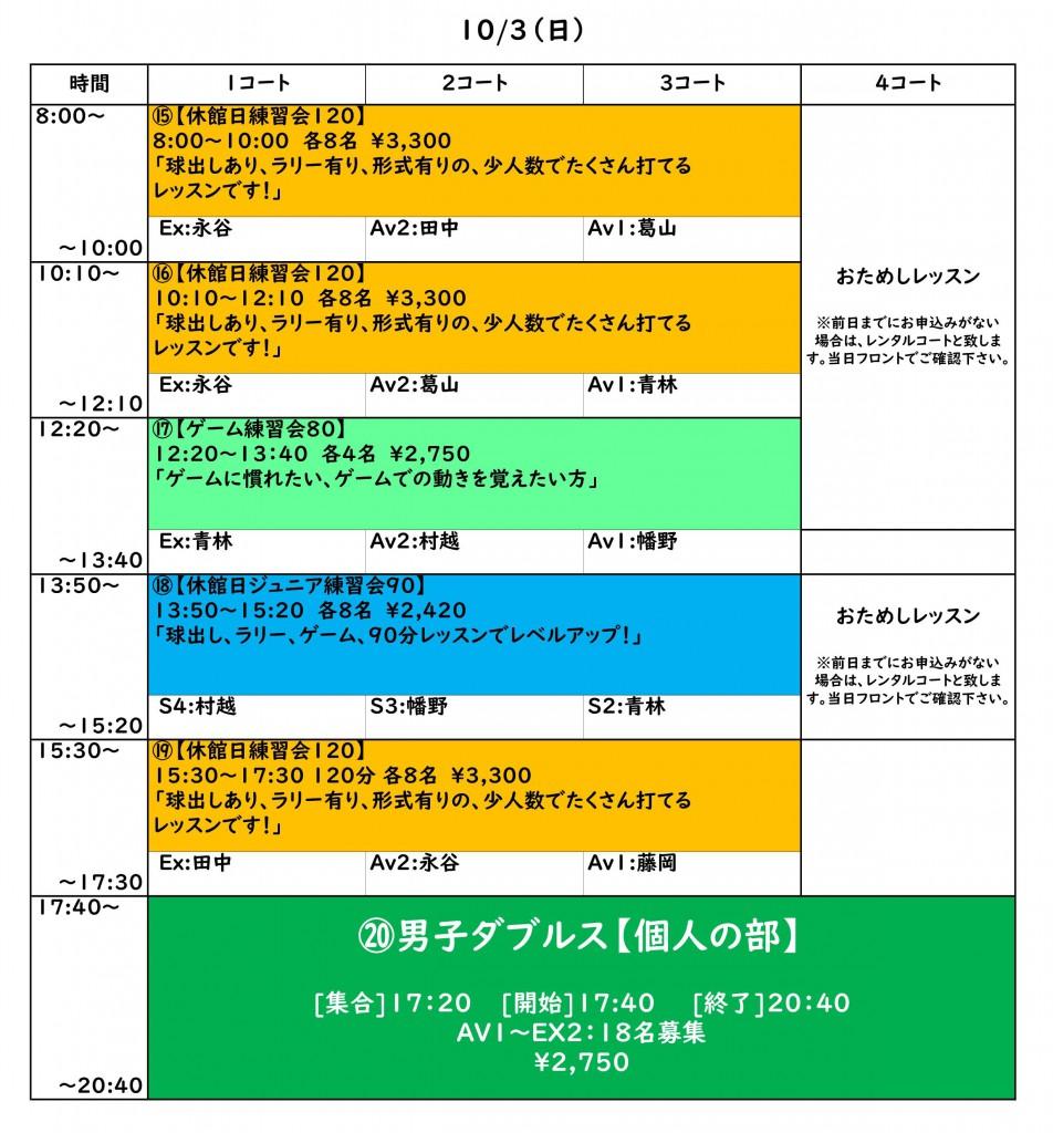 202110.3秋季休館日イベントPOP