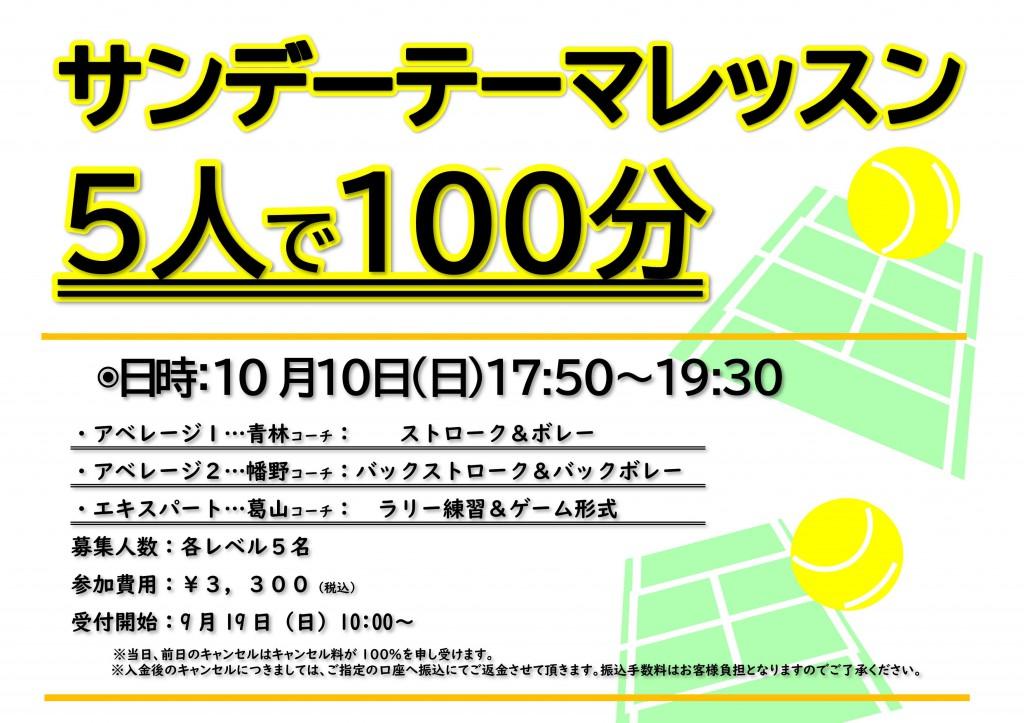 ①10.10テーマレッスン